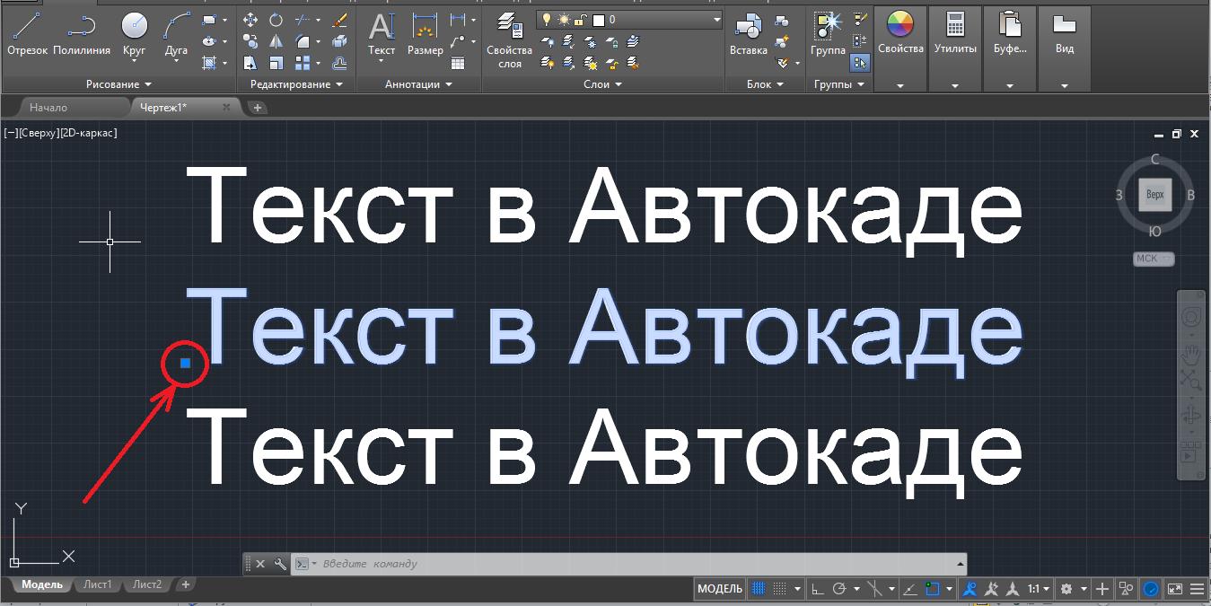 Как в автокаде сделать из однострочного текста многострочный 5