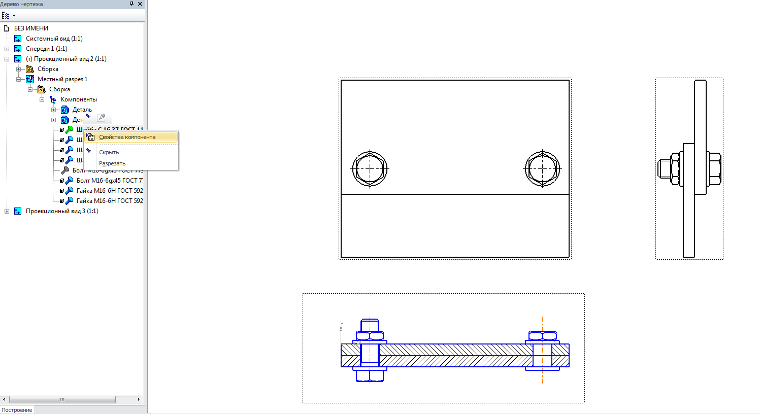 Скрыть детали в сечении чертежа Компас 3Д