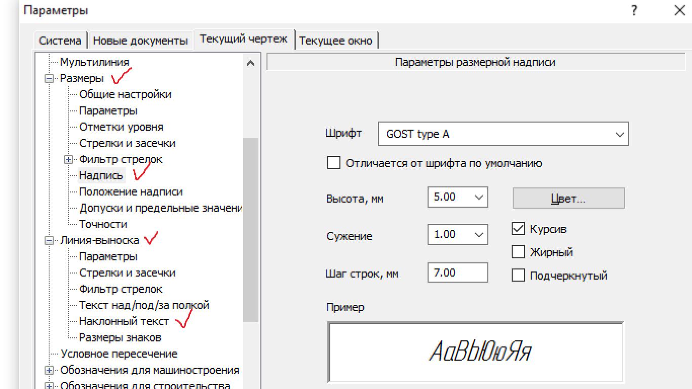 Как изменить текст в компас 3Д