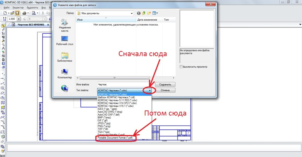 Как сохранить файл компаса в пдф
