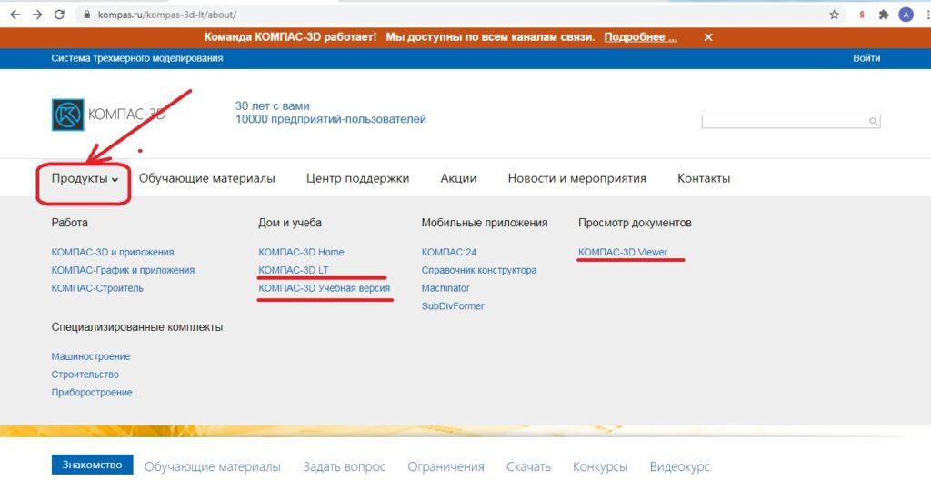 Скачать компас русская версия