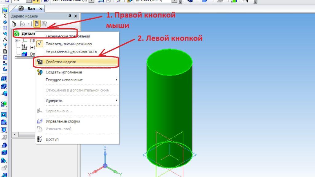 Как создать деталь в компас 3d