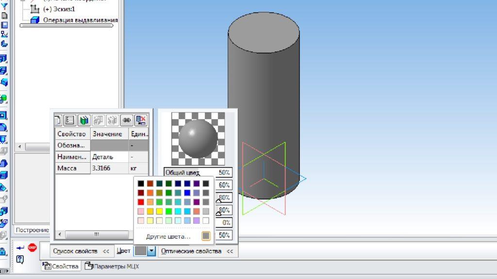 Цвет детали в компас 3d