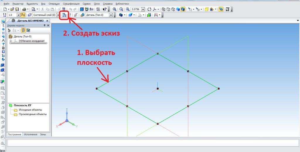 как сделать деталь в компас 3d