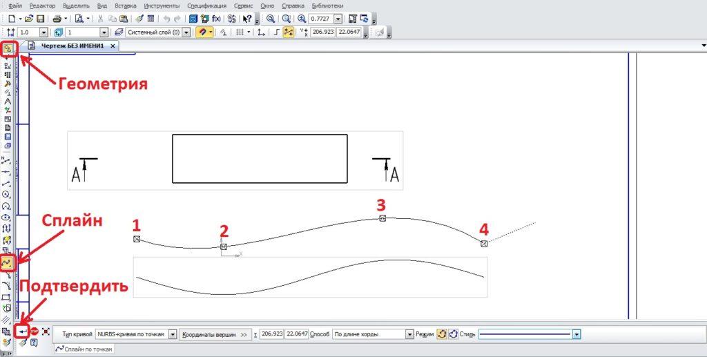 Как сделать кривую линию в компасе