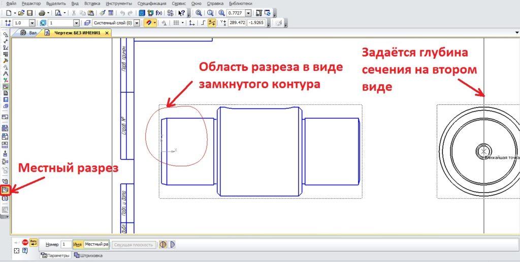 Как сделать разрез вида в компасе